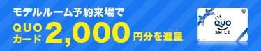 モデルルーム予約来場でクオカードクオカード2,000円分を進呈