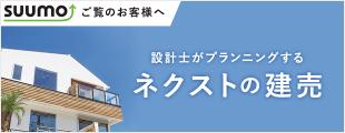 suumoをご覧のお客様へ 設計士がプランニングするネクストの建売