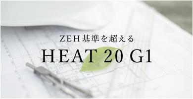 ネクストの家はZEH基準を超えるHEAT 20 G1仕様