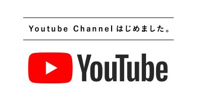 [ネクストライフデザイン公式Youtube] Youtube channelはじめました。