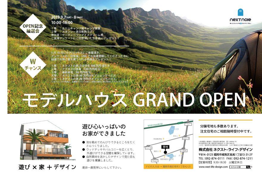『遊び心いっぱいのモデルハウス』がオープンします!! イメージ