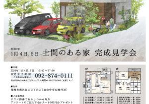 2020.1/4(土)  1/5(日)完成見学会   南区皿山『土間のある家』 イメージ