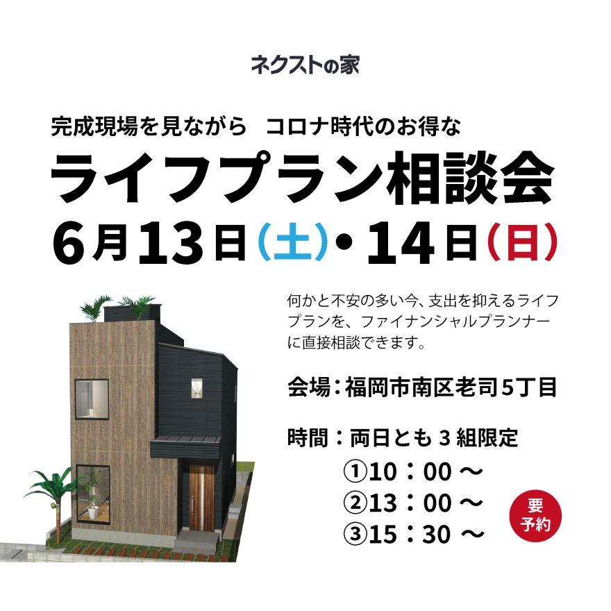 6/13(土)・6/14(日)に老司にてライフプラン相談会を開催します イメージ