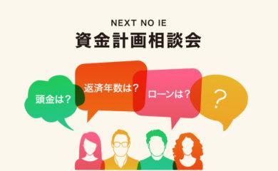 資金計画相談会(オンライン可) イメージ