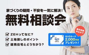 家づくり無料相談会(オンライン可) イメージ