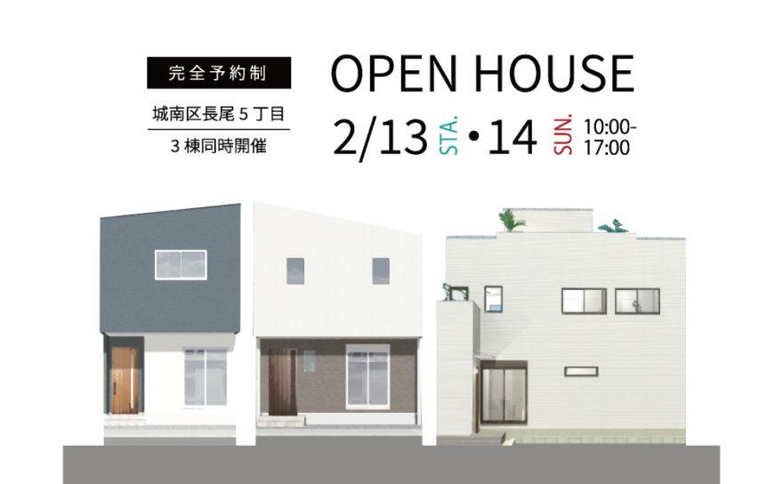 \城南区長尾にて3棟同時!完成見学会を開催します!/ イメージ