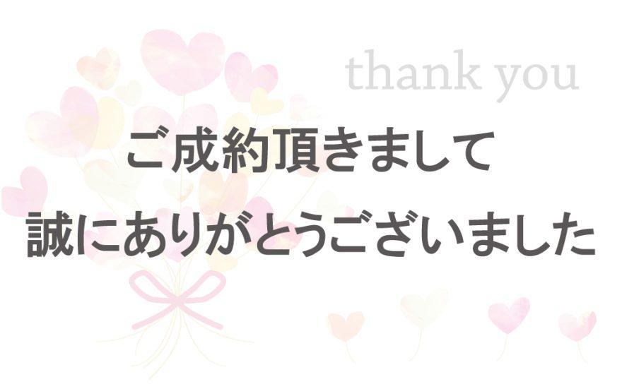 ご成約誠にありがとうございました。 イメージ