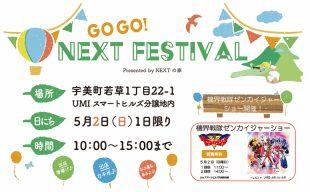 \宇美町でGOGO! NEXT FESTIVAL!開催。機界戦隊ゼンカイジャーショーも!/ イメージ