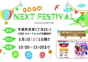 \\ GOGO!NEXT FESTIVAL開催! // 糟屋郡宇美町♪ イメージ