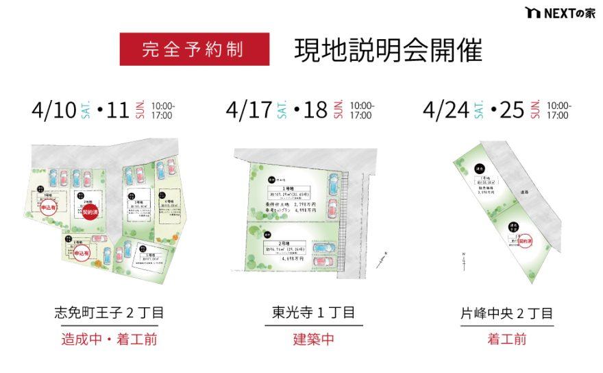 \(現地説明会情報)4月は3週連続で現地説明会を開催します!/ イメージ