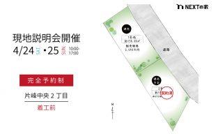 ╲糟屋郡志免町片峰中央にて現地説明会を開催します/ イメージ