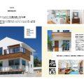 家づくりのヒントがいっぱい!資料請求の内容を大公開! イメージ