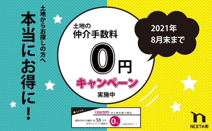 ╲土地の仲介料0円キャンペーン!8月末まで/ イメージ