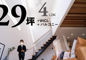 \城南区七隈・博多区東光寺のNEXTの家YouTube公開しております! / イメージ