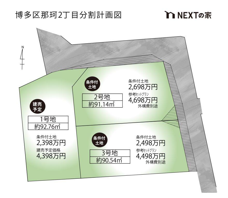\(新着)土地情報を公開しました。福岡市博多区那珂2丁目 3区画/ イメージ