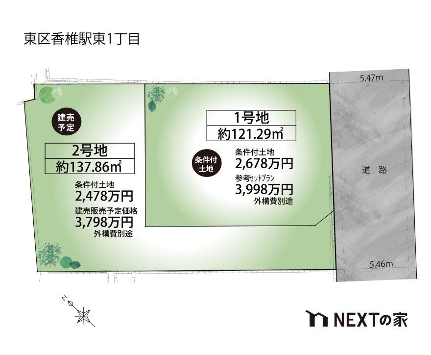 \(新着)土地情報を公開しました。福岡市東区香椎駅東1丁目 2区画/ イメージ