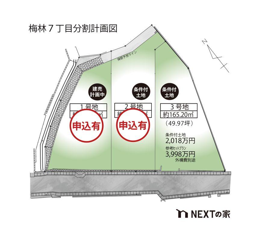 \(新着)条件付き土地情報を公開しました。福岡市早良区梅林7丁目 3号地/ イメージ