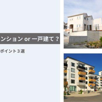 購入するなら、マンション or 一戸建て?子育てファミリーに響くポイント3選 イメージ