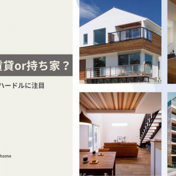 次に住むなら賃貸or持ち家?意外と低いマイホームのハードルに注目 イメージ